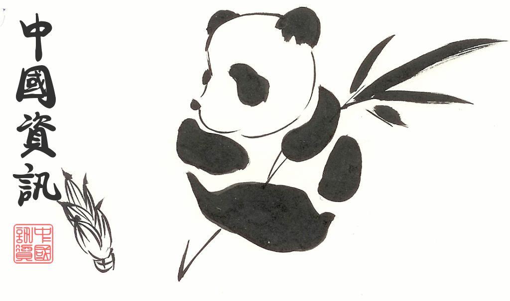 votre pr nom en chinois sceau ou peinture schtunks blog. Black Bedroom Furniture Sets. Home Design Ideas