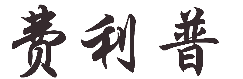 Votre pr nom en chinois schtunks blog - Prenom en japonais pour tatouage ...